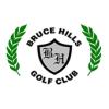 Bruce Hills Golf Club